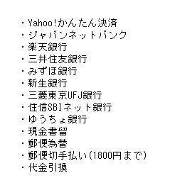 http://www.scn-net.ne.jp/~s2106/auc/pay